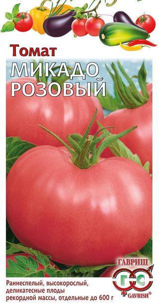 Томат Мікадо Рожевий 0.1 г