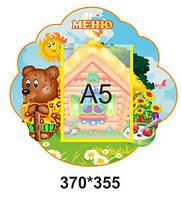 Стенд для дитячого садка: меню в стилі групи хатинка