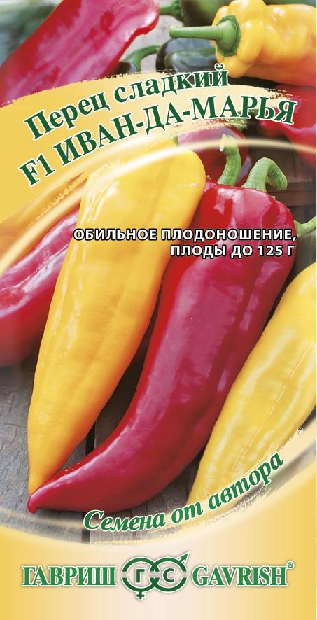 Перець Іван-да-Мар'я Ф-1 0,1 г