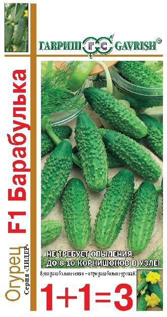 Огірок Барабулька Ф-1 20шт