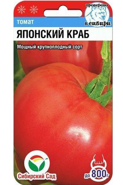 Семена томата Японский Краб 20 шт. индетерминантный Сиб Сад