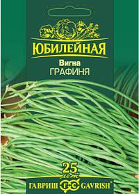 Семена спаржевой фасоли Вигна Графиня 10 г Гавриш