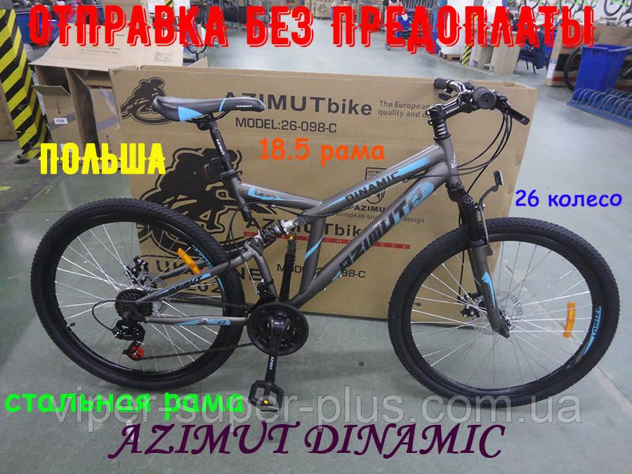 ✅ Гірський Двопідвісний Велосипед Azimut Dinamic 26 D Рама 18,5 Сіро-Синій