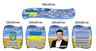 Стенд символика Украины с портретом Президента