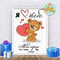 """Постер """"Закоханий ведмедик"""" на День святого Валентина / 14 лютого/ день закоханих А4+рамка -"""