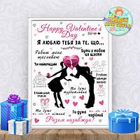 """Постер """"Ніжний поцілунок"""" для чоловіка на День святого Валентина / 14 лютого/ день закоханих А4+рамка -"""