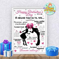 """Постер """"Ніжний поцілунок"""" для чоловіка на День святого Валентина / 14 лютого/ день закоханих А4+рамка - Російська"""