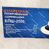Полировальная машина Беларусмаш БПШ-2500 (полировка), фото 2