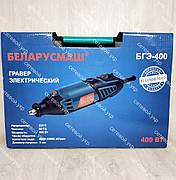 Гравер Беларусмаш БГЭ-400 з гнучким валом, фото 2