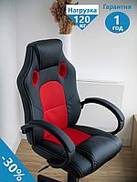 Игровое кресло для комрьютера для геймеров черный красный, геймерские кресла, офисные и компьютерные кресла