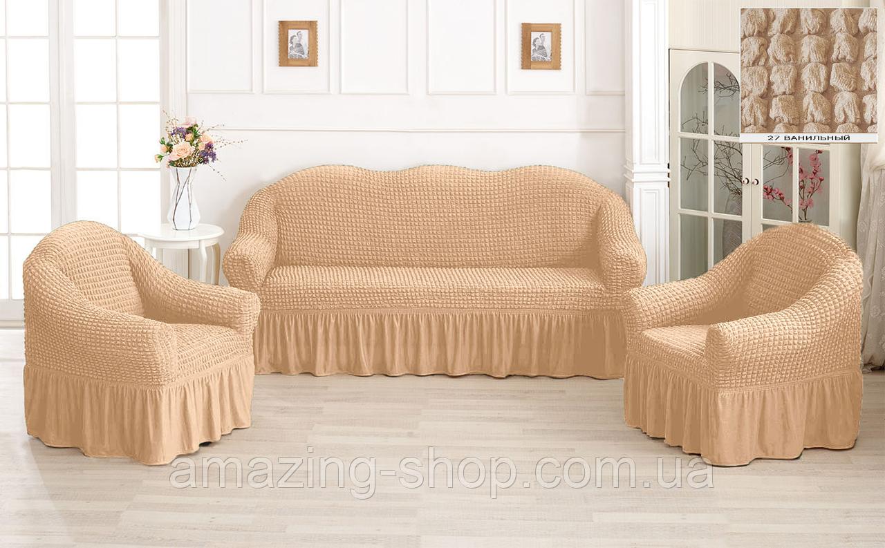 Чехлы Турецкие на диван + кресла | Дивандеки на диван и кресла | Накидки на диван и кресла | Цвет - Ванильный