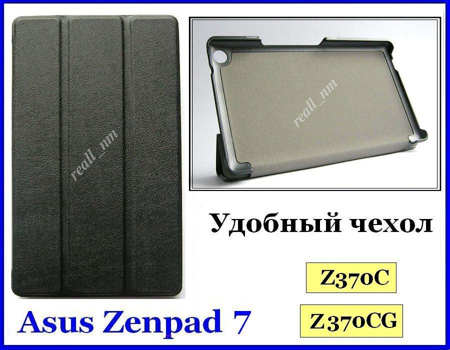 Черный tri-fold case чехол-книжка для планшета Asus Zenpad 7 Z370C P01W