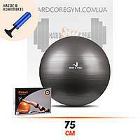 Универсальный мяч для фитнеса (Фитбол) 75 см