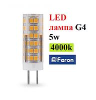LED Лампа G4 5W 4000K Feron LB-433 світлодіодна