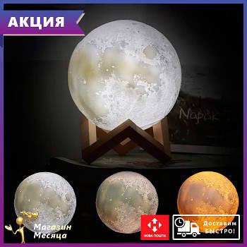 Светильник - ночник Magic Moon Light