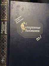 Старовинні дивини. У 20 томах Том 3, кн. 2. Чарівно-богатирські повісті 18 століття Бібліотека російської ф. 1992