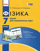 Зошит для лабораторних робіт з фізики, 7 клас. Божинова Ф.Я., Кірюхіна О.О.