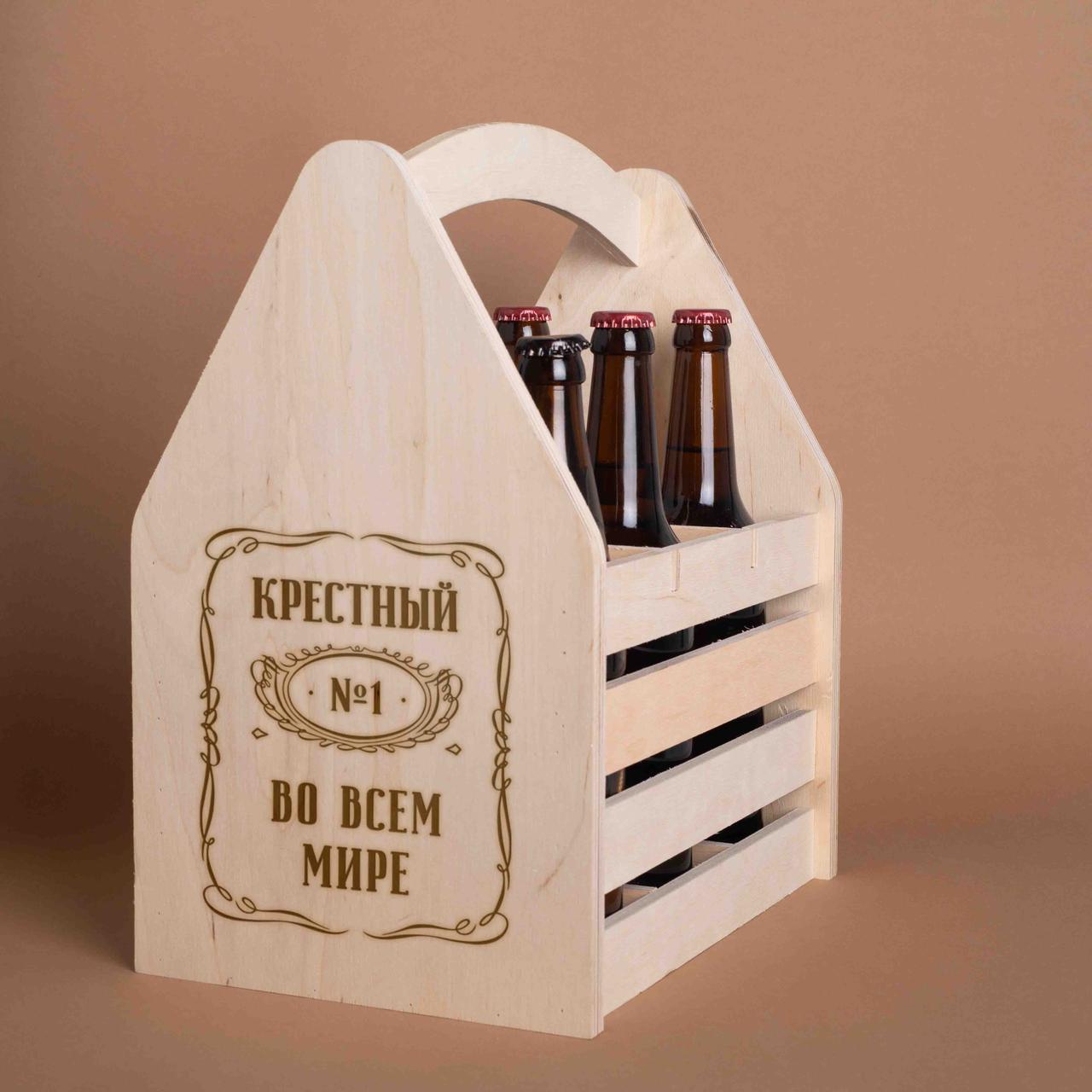 """Ящик для пива """"Крестный №1 во всем мире"""" для 6 бутылок"""