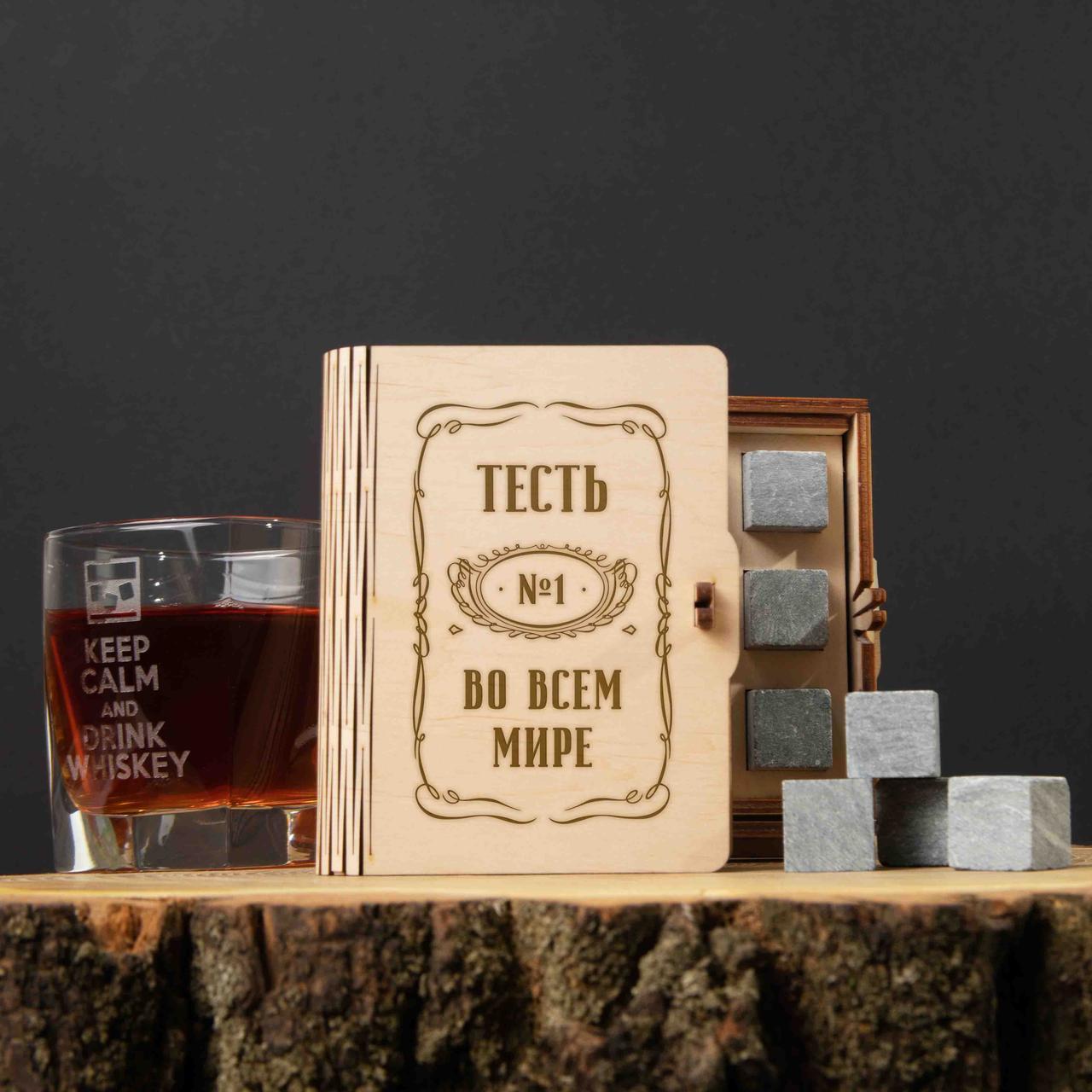 """Камни для виски """"Тесть №1 во всем мире"""" 6 штук в подарочной коробке"""