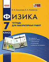 Тетрадь для лабораторных работ по физике, 7 класс. Божинова Ф.Я., Кирюхина Е.А.