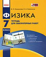 Зошит для лабораторних робіт з фізики, 7 клас. Божинова Ф. Я., Кірюхіна Е. А.