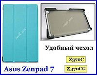 Голубой кожаный tri-fold case чехол-книжка для планшета Asus Zenpad 7 Z370C P01W