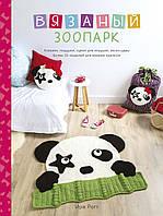 Вязаный зоопарк: Коврики, подушки, сумки для игрушек, аксессуары. Более 20 моделей для вязания крючк