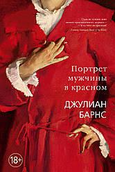 Портрет чоловіка в червоному
