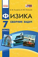 Сборник задач по физике, 7 класс. Гельфгат И.М., Ненашев И.Ю.