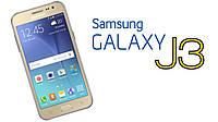 Противоударная защитная пленка на экран для Samsung Galaxy J3