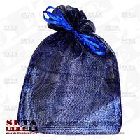 Полупрозрачный синий подарочный мешочек 12х16(11) см блестящий из органзы