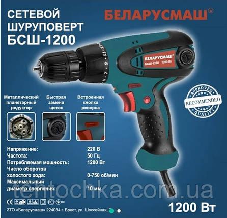 Электрошуруповерт Беларусмаш БСШ-1200, фото 2
