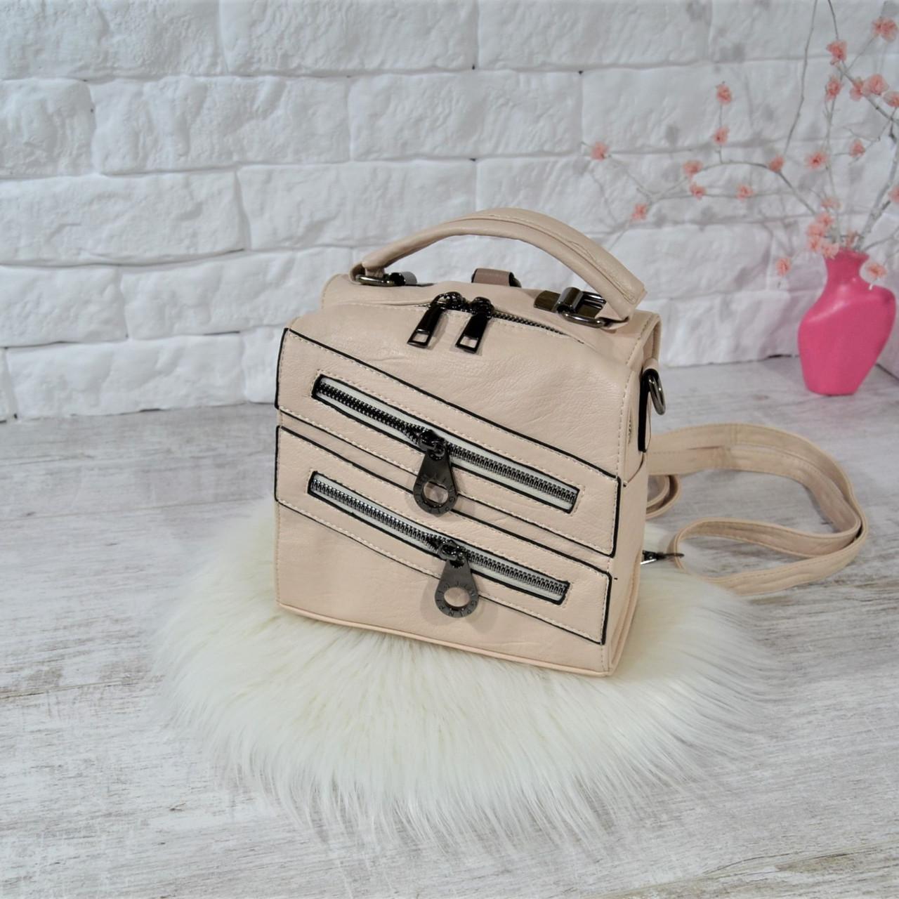 Сумка-рюкзак Молния Компакт городская бежевая женская