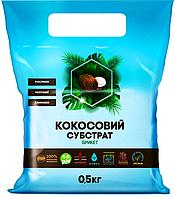 """Кокосовый брикет-мини, 0,5 кг, """"Восор"""""""