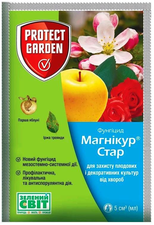 Фунгицид Магникур Стар 5 мл, Protect Garden