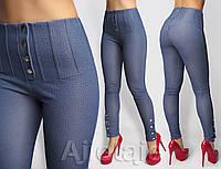 Стильные женские модные класические джинсовые лолсины/леггинсы с завышеной талией (р.42-48). Арт-2916/23