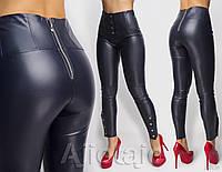 Стильные женские модные класические кожаные лосины/леггинсы с завышеной талией (р.42-48). Арт-2917/23