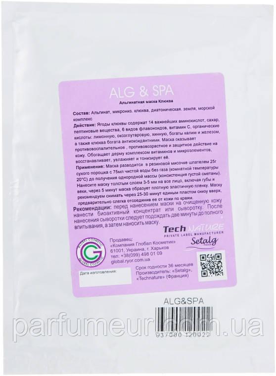 ALG & SPA Альгинатная маска антиоксидантная с клюквой 25гр.