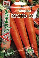Морква Королева Осені 50г.