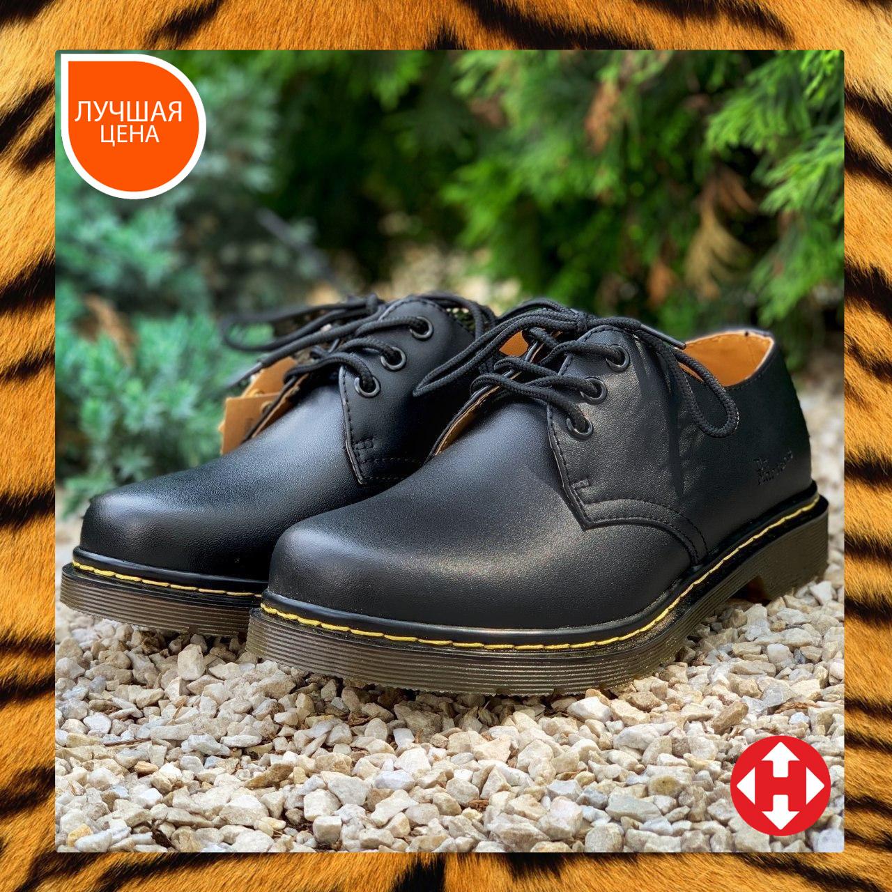 🔥 Туфли женские Dr.Martens 1461 мартинсы черные повседневные кожаные дерби