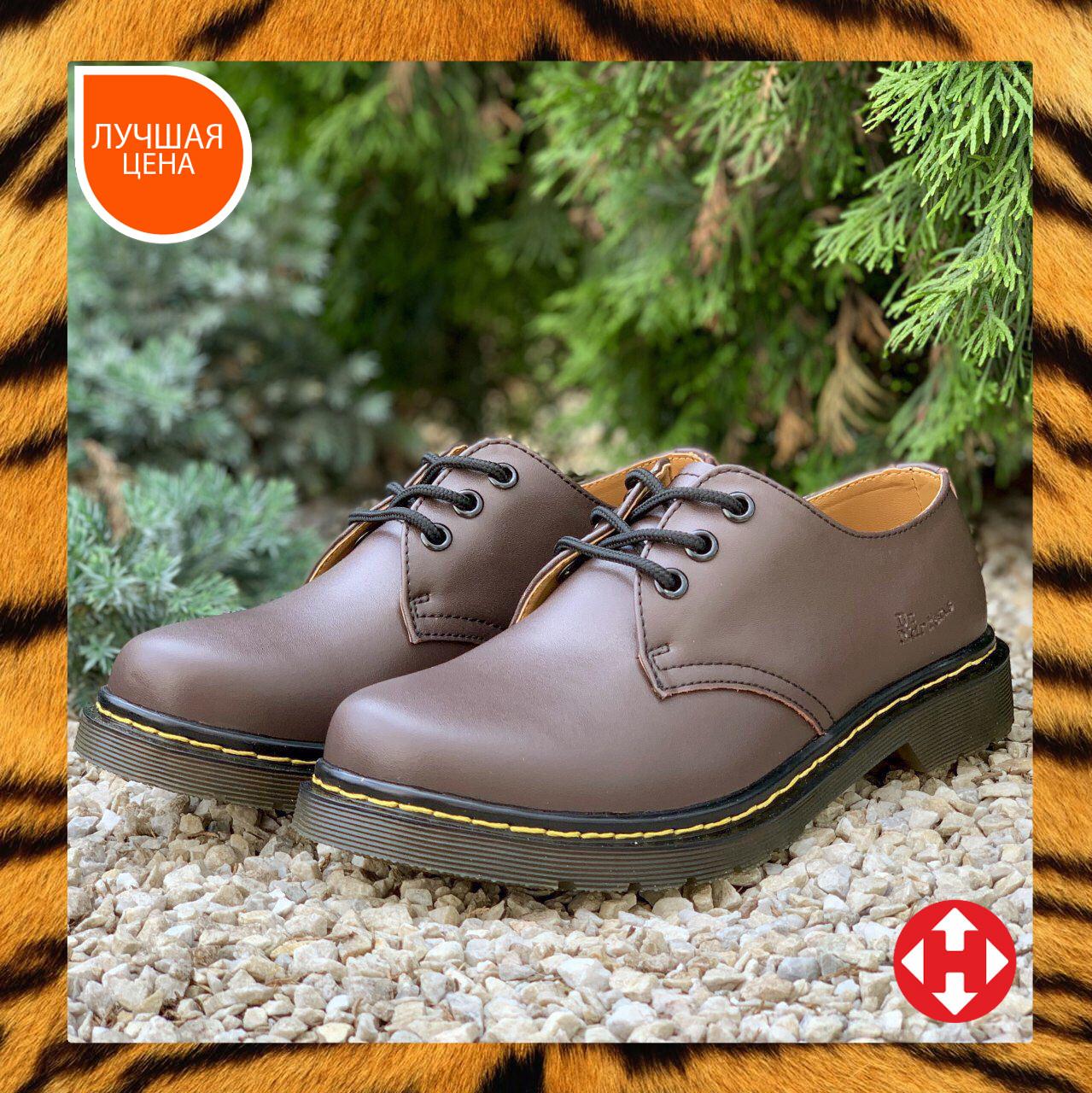 🔥 Туфли женские Dr.Martens 1461 мартинсы коричневые повседневные кожаные дерби