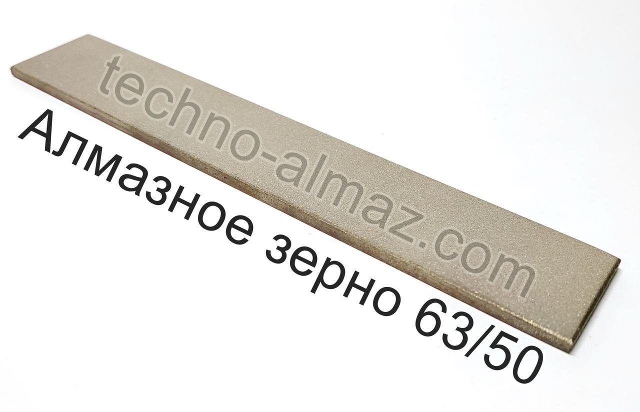 Алмазный брусок 150 мм 25 мм (алмазное зерно 63/50)