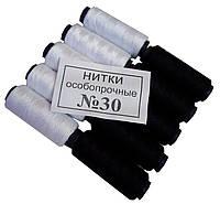 Нитки швейные №30 (10шт/уп) Черно-белые