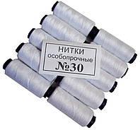 Нитки швейные №30 (10шт/уп) Белые