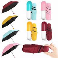 Мини зонт с капсулой для удобного хранения женские и мужские модели