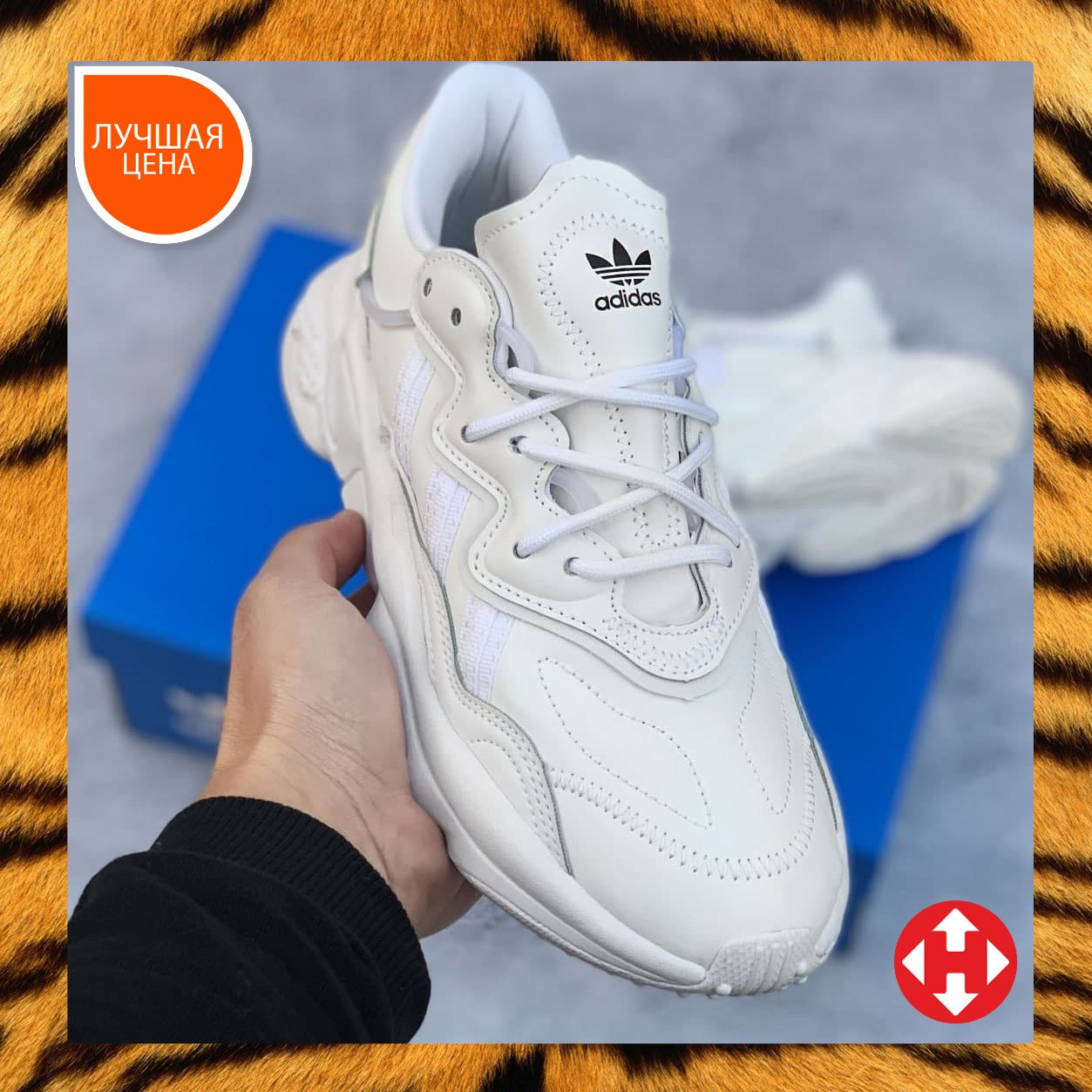 🔥 Кроссовки мужские Adidas Ozweego адидас озвиго белые повседневные спортивные легкие