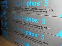 Припой Cu-Rophos 5 Felder (1 кг\пачка)