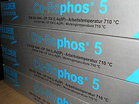 Припой Cu-Rophos 5 Felder (1 кг\пачка), фото 1