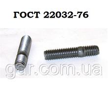 Шпилька М10 ГОСТ 22032-76 Шпилька з кінцем ввинчиваемым