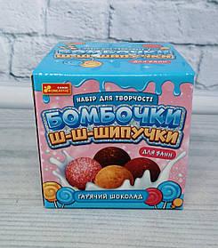 "Бомбочки-шипучки ""Шоколадний десерт"" 5659 / 15130043У Ранок Україна"